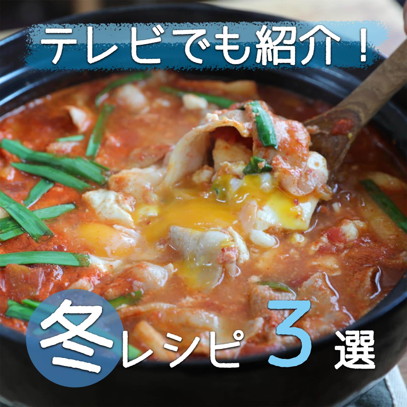 温かい 料理