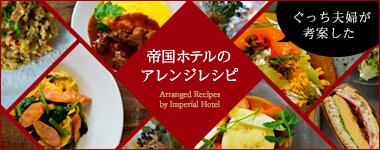ぐっち夫婦が提案した帝国ホテルのアレンジレシピ